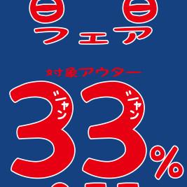 #33%香香